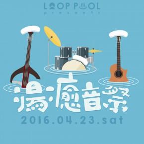 04.23 (土) 湯癒音祭