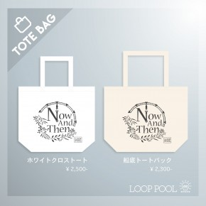 LOOP POOL 新作グッズ情報!
