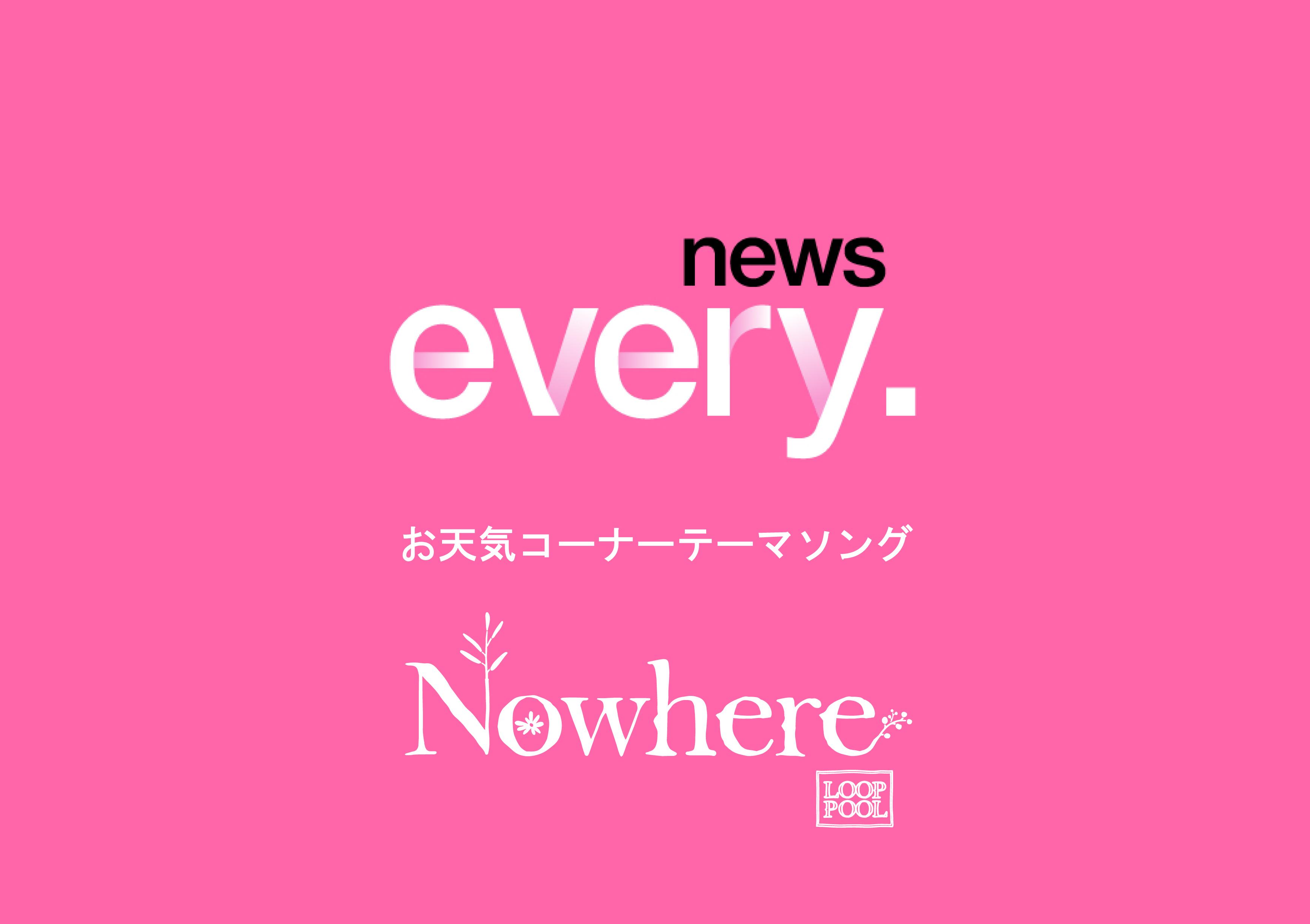 news-every