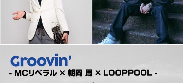 04.27 (木) Groovin' -MCリベラル × 朝岡 周 × LOOPPOOL-