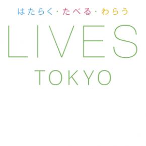 09.10 (日) LIVES TOKYO 2017