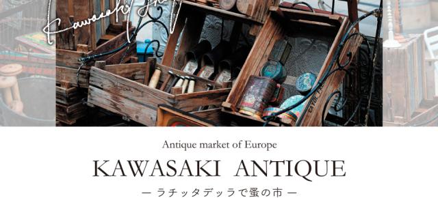 10.08 (日) KAWASAKI ANTIQUE