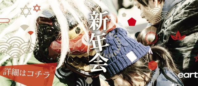 """01.20(土)-21(日) earth garden """"冬"""" 2018"""