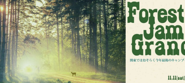 11.11(土)-12(日) Forest Jam Grande 2017