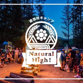 05.26(土)-05.27 (日) Natural High! 2018