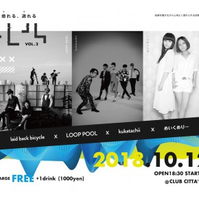 10.12(金) laid back bicycle presents ユレル Vol.2