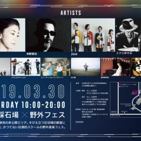 03.30 (土) WONDER DISCO 2019