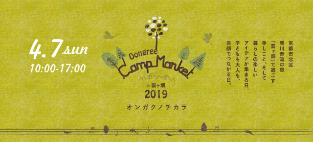 04.07 (日) Dongree Camp Market 2019
