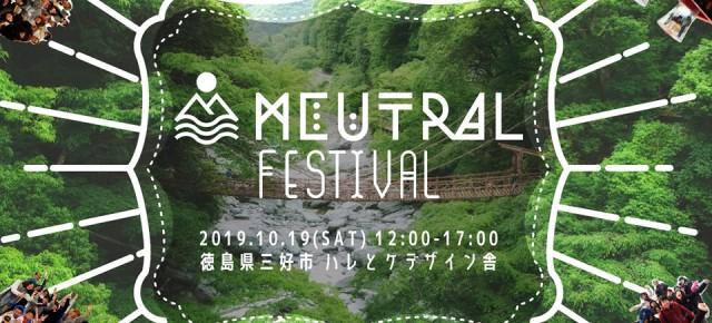 10.19 (土) Meutral Festival 2019