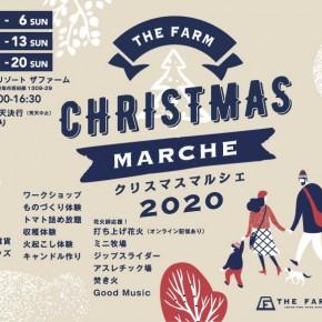 12.13 (日) CHRISTMAS MARCHE @千葉香取市 The Farm
