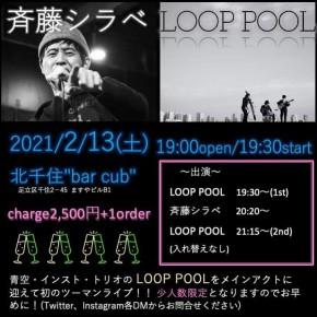 02.13 (土) 斉藤シラベ × LOOP POOL @北千住 bar cub